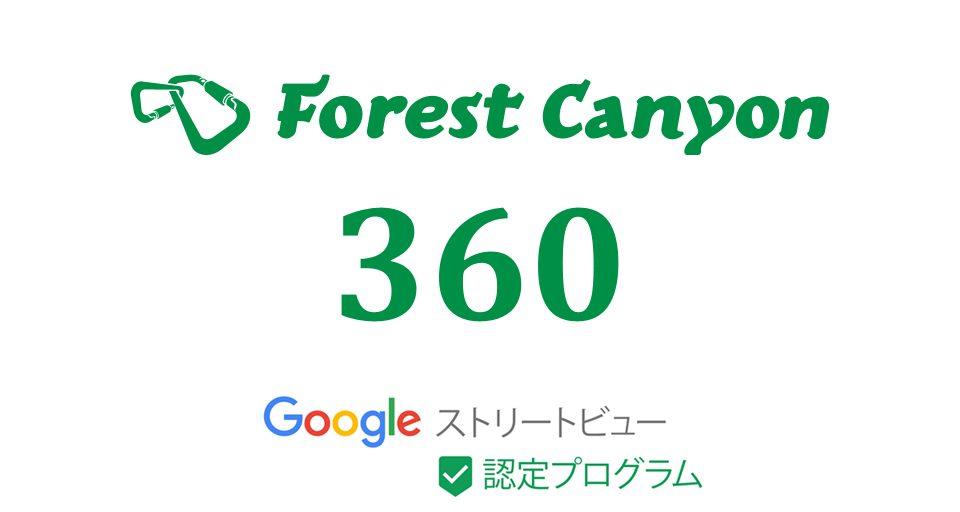 forestcanyon360 開始のお知らせ