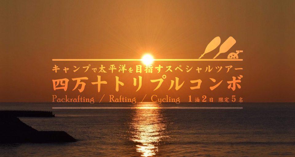 キャンプで太平洋を目指すスペシャルツアー 四万十トリプルコンボ