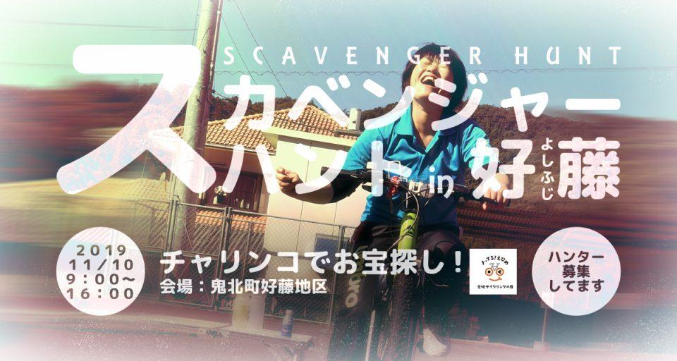 スカベンジャーハントin好藤 開催します!